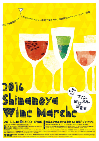 SHINANOYA WINE MARCHE
