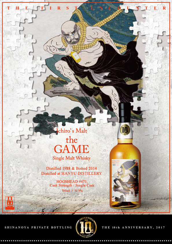 イチローズモルト  the GAME 6th 羽生 1988-2014 ホグスヘッド #471 SHINANOYA PRIVATE BOTTLING 10th ANNIVERSARY
