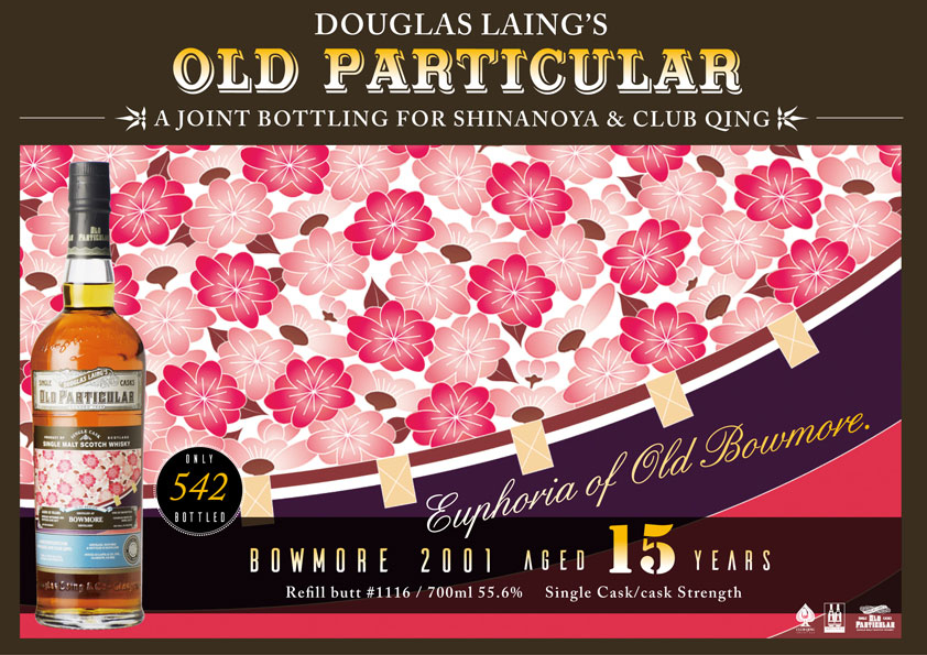 DOUGLAS LAING OLD PARTICULAR ボウモア 2001 15年 リフィルバット#1116 A JOINT BOTTLING FOR SHINANOYA & CLUB QING