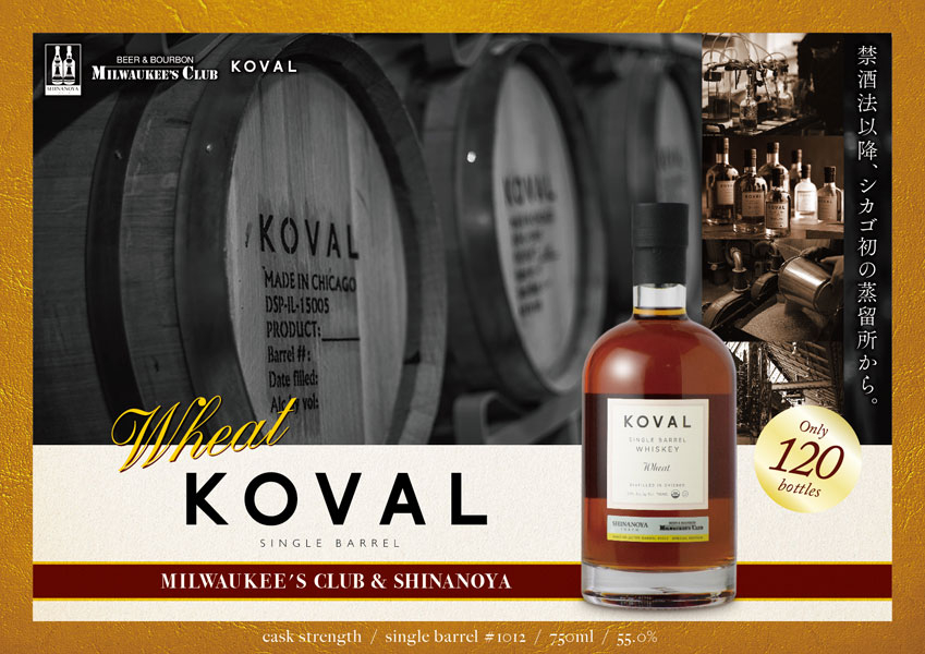 KOVAL Wheat SINGLE BARREL #1012 MILWAUKEE'S CLUB & SHINANOYA