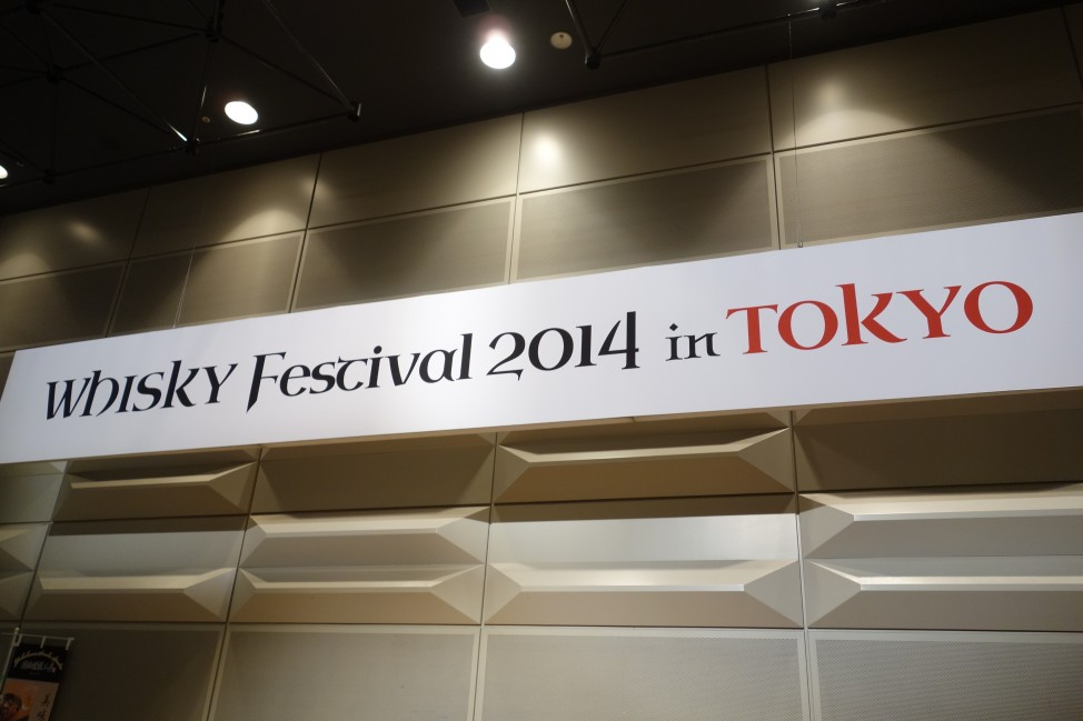 Whisky Festival 2014 in TOKYO に参加しました。~前編~