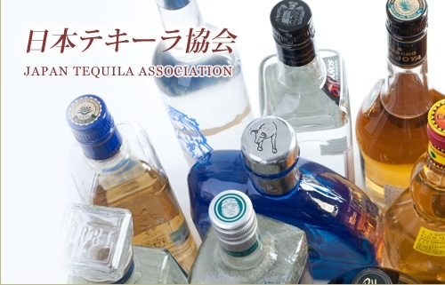 Japan Tequila Association Official Web Site