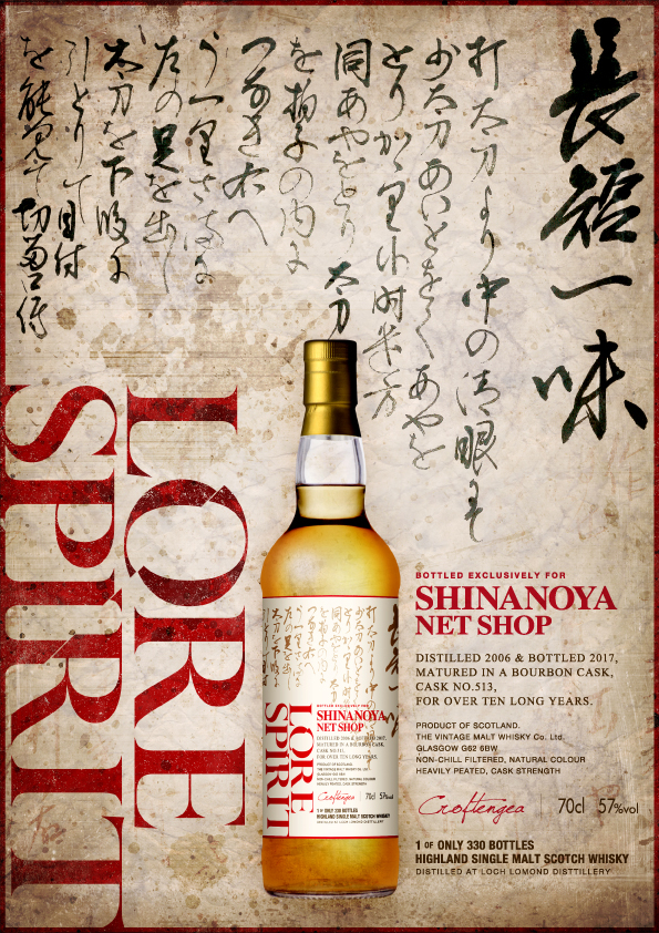 クロフテンギア 2006 10年 LORESPIRIT FOR SHINANOYA NET SHOP 5TH ANNIVERSARY