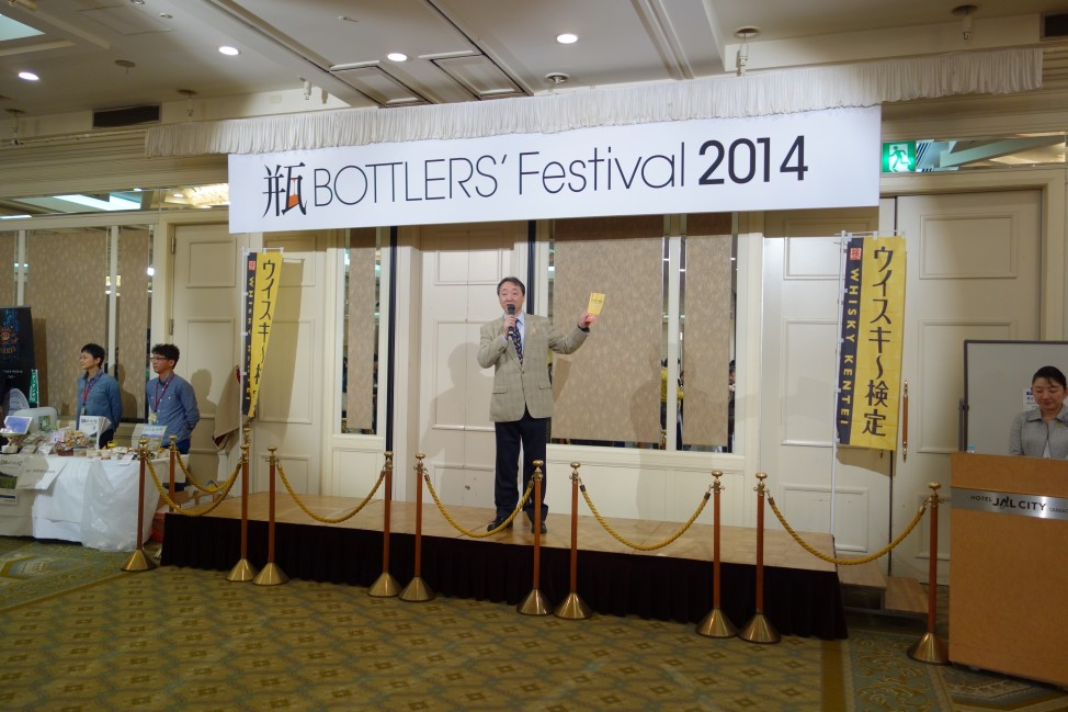BOTTLERS'' Whisky Festival 2014 前編