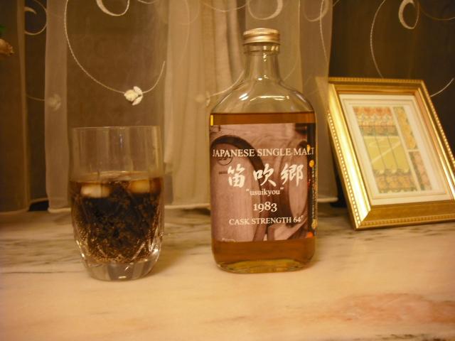 あく と ウイスキー